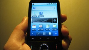 Pocket WiFi S (S31HW)