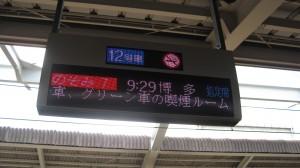 新幹線のぞみ
