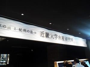 近畿大学水産研究所