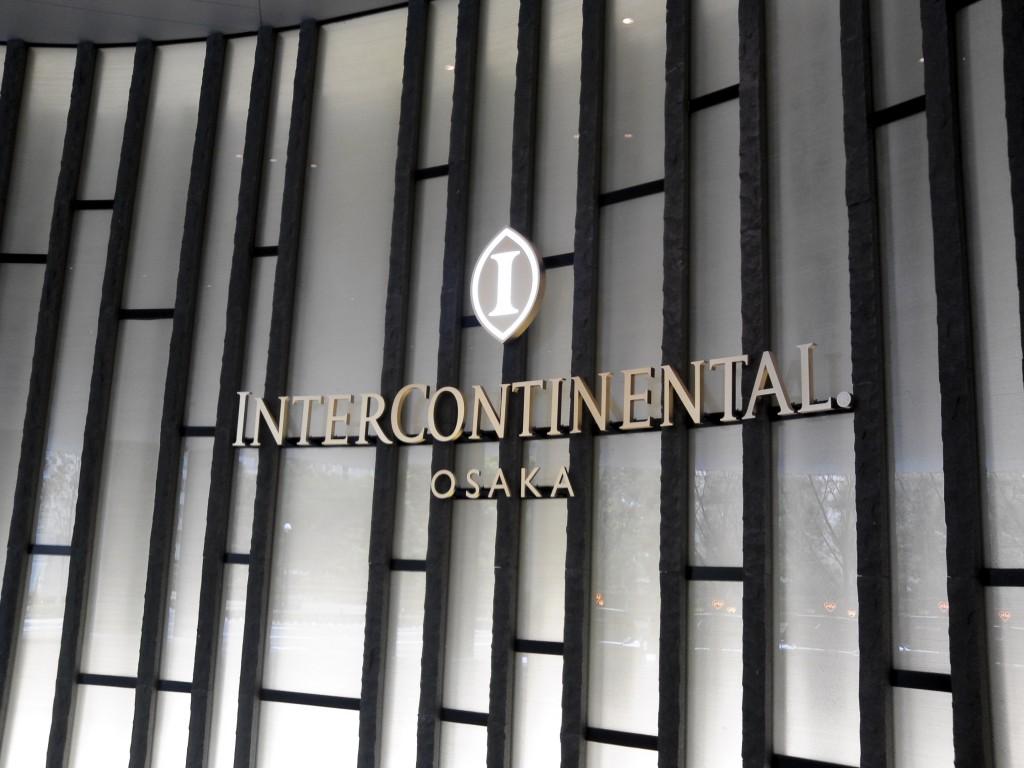 インターコンチネンタルホテル大阪正面