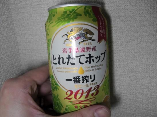 キリン一番搾りとれたてホップ2013限定醸造