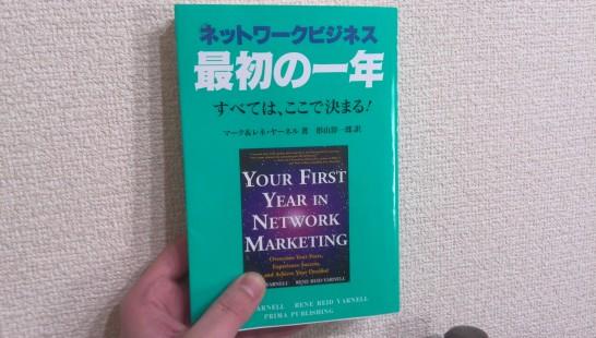 ネットワークビジネス最初の一年