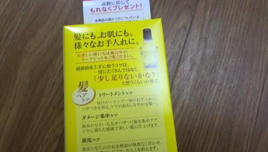 黒ばら純椿油