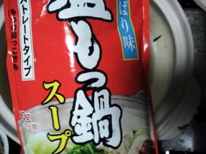塩もつ鍋スープ
